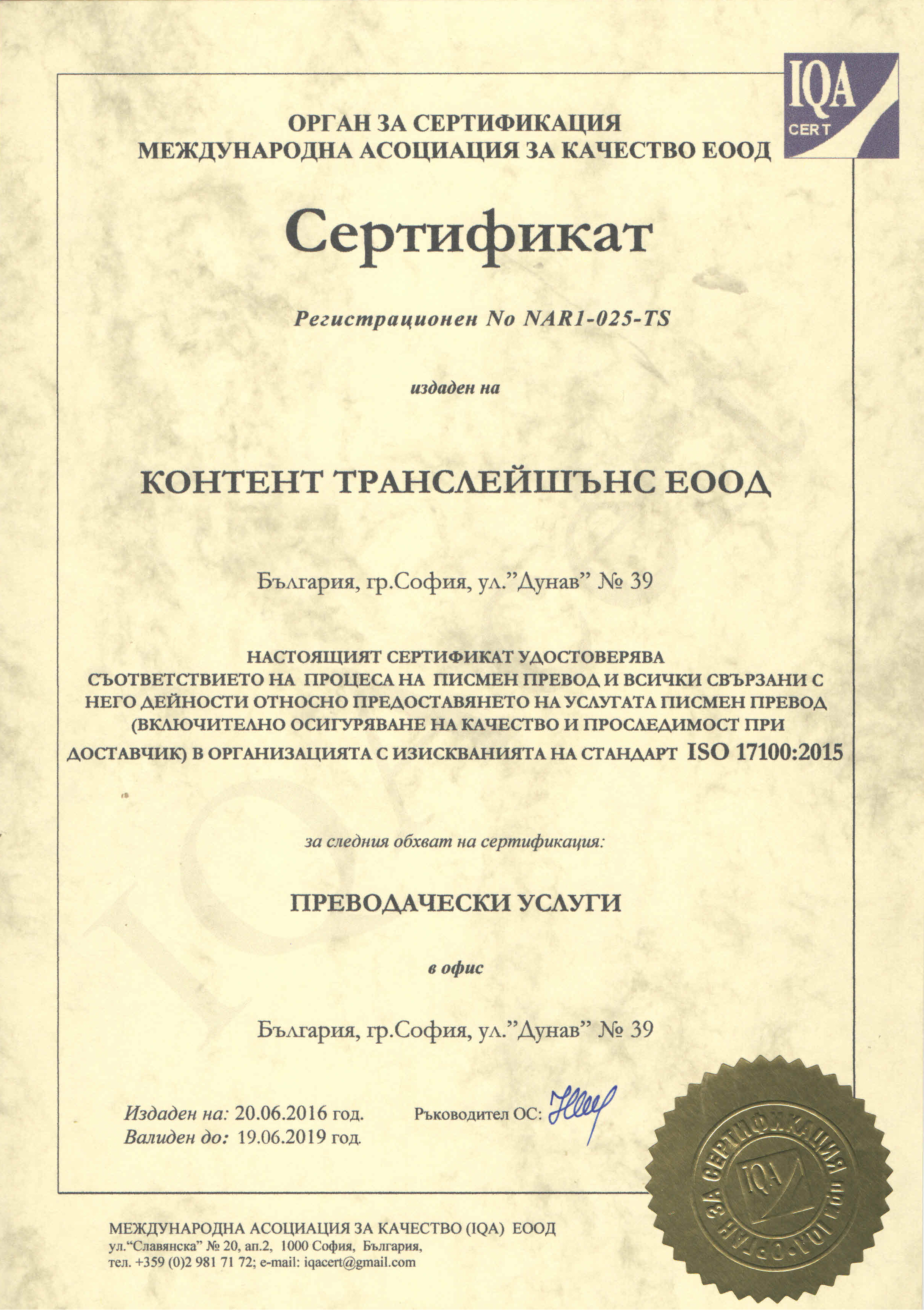 Content Translations Certificate